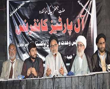 آل شیعہ پارٹیز کانفرنس
