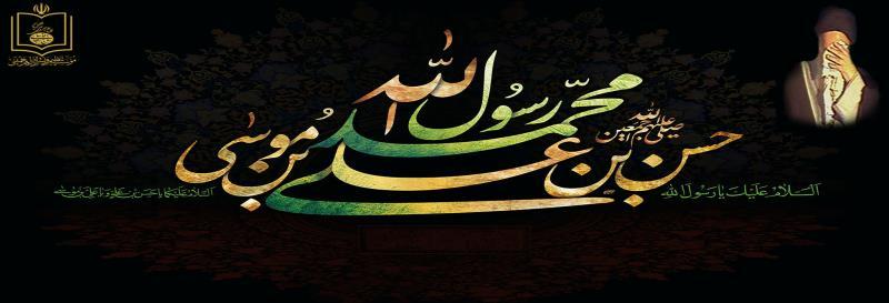 رسول اعظم (ص) کی جانگداز رحلت اور  امام حسن مجتبی (ع) اور امام رضا (ع) کی شہادت کی مناسبت