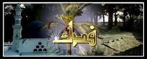 پیغمبر اکرم (ص) نے کس دن باغ فدک، حضرت زہراء (س) کو عطا کیا ہے؟