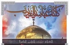 حضرت زینب (س) کی قبر شریف کےمتعلق