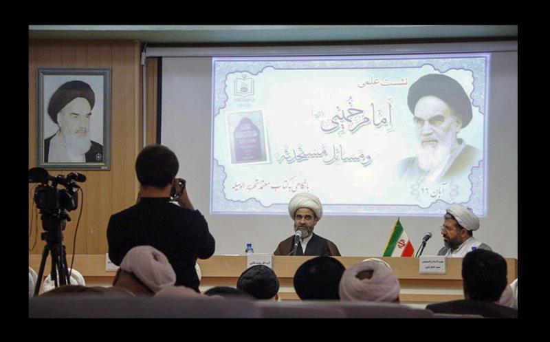 امام خمینی(رح) اور جدید مسائل کے عنوان سے قم موسسہ تنظیم و نشرآثار امام خمینی میں علمی تحلیلی نشست کا انعقاد /۲۰۱۷ء