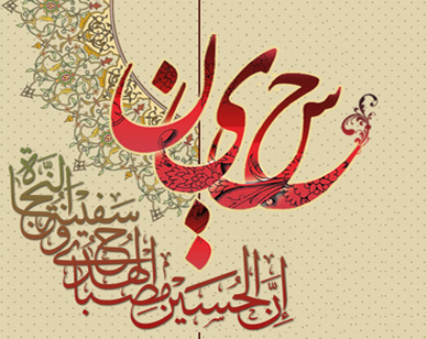 سالار شہیدان امام حسین علیہ السلام کی باسعادت ولادت