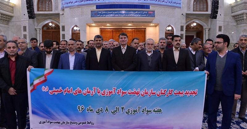 خواندگی تحریک کی تنظیم کے عہدیداروں کی حرم امام خمینی (رح) میں حاضری اور ان کی تمناؤں سے تجدید عہد