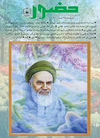 آنکھیں قرآن کی تلاوت کےلئے