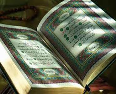 مقام قرآن اور الفاظ کے ساتھ اس کی نسبت
