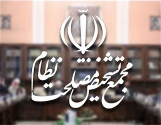 مجمع تشخیص مصلحت نظام کے بارے میں ایک راز