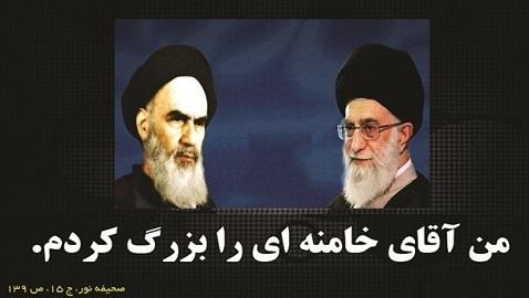 امام خمینی، اللہ تعالی کے خاص بندے