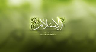 اسلام کی جاودانی