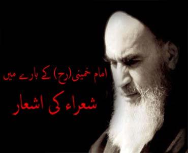اے امام خمینی (رح) میرے امام