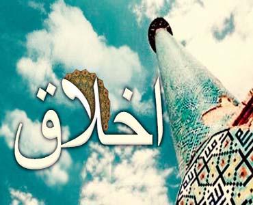 امام خمینی(ره) کی نظر میں اخلاق کے جاودانی اصول