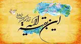 9/ربیع الاول اور اتحاد بین المسلمین