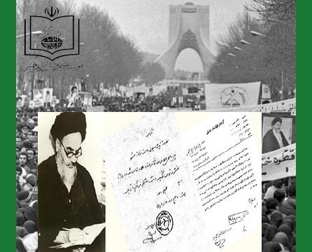 امام نے قلم و کاغذ سے پہلوی حکومت کو ناکام بنایا