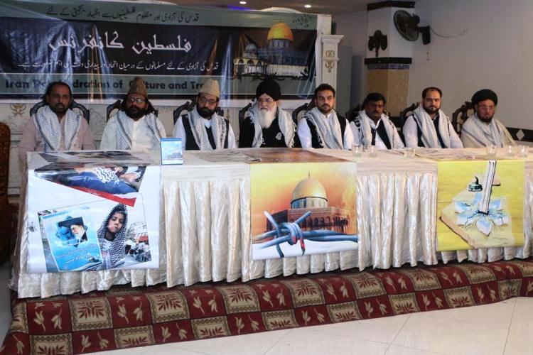 لاہور میں فلسطین کانفرنس