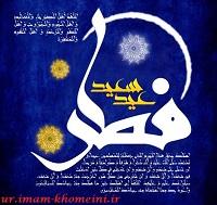 کس طرح عیدین سعیدین، اسلامی جشنوں میں شمار ہوئیں؟
