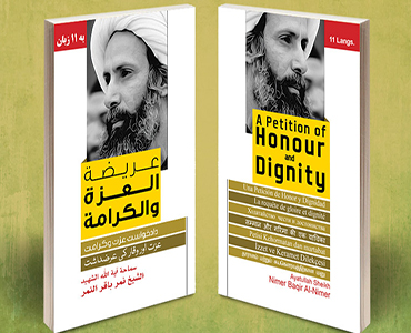 شیخ نمر کی کتاب ''عزت و وقار کی عرضداشت'' ۱۱ زبانوں میں منظر عام پر آ گئی