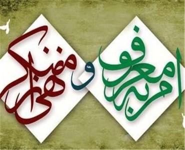 نیکی ہدایت کرنا اور برائی سے روکنے کو نافذ کرنے کے بارے میں امام خمینی (رح) کا نظریہ