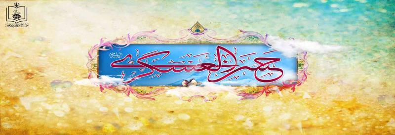 امام حسن عسکری (ع) کی ولادت