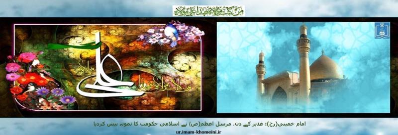 تمام اسلامی مذاہب، غدیر پر ایمان رکهتے ہیں