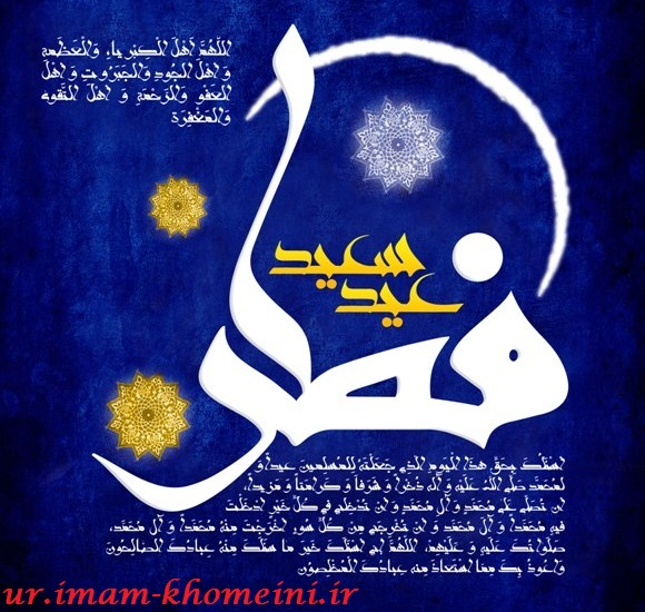 یوم الفطر، اللہ کیطرف سے مومنین کےلئے عید