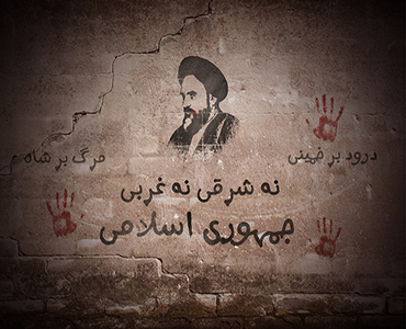 امام خمینی نے نہ مشرق نہ مغرب صرف اسلامی جمہوریہ کے نعرہ کے ساتھ عالمی ادب کو تبدیل کردیا