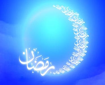ماہ رمضان خداوند کی مہمانی