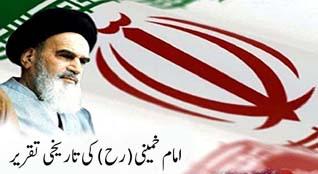 کیپٹالیزم کے بارے میں امام خمینی(رح) کی تاریخی تقریر