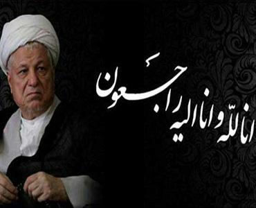آیت اللہ سیستانی کا آیت اللہ ہاشمی رفسنجانی کی رحلت پر تعزیتی پیغام