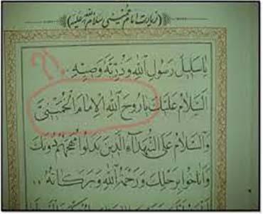 امام خمینی(رح) کے نام سے زیارتنامہ