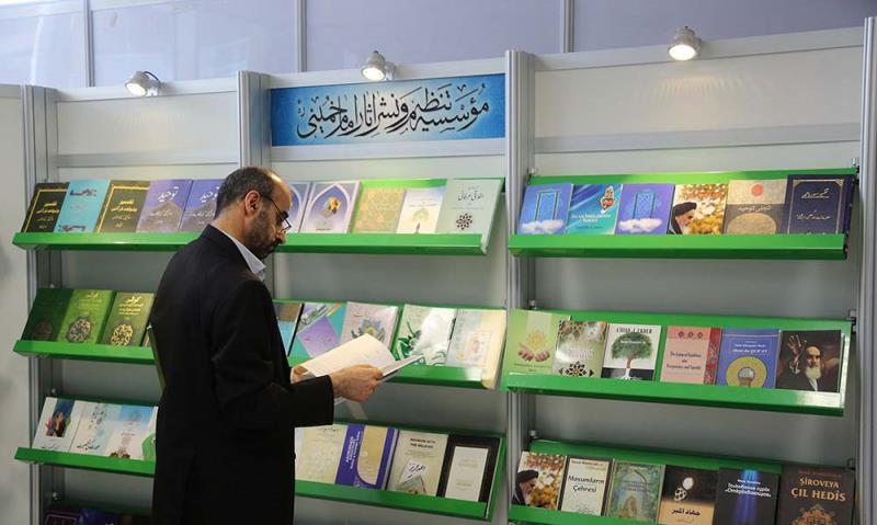تہران بین الاقوامی کتاب میلہ
