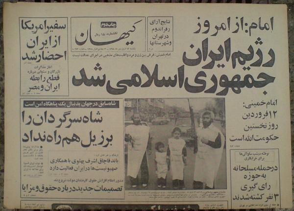 ایران کا یوم اسلامی جمہوریہ