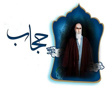 پردہ ، امام خمینی (رہ) کی نظر میں