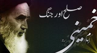 صلح اور جنگ امام خمینی( رہ) کی نظر میں