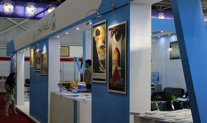 اصفہان، قرآن کریم کے چودہویں میلے میں موسسہ تنظیم و نشر آثار امام خمینی (ره) کا بوتھ