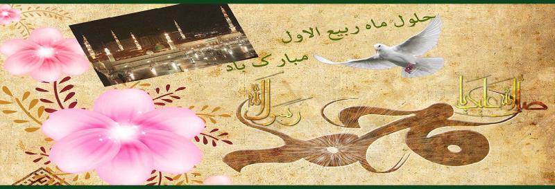 ربیع الاول کی آمد، مبارک باد