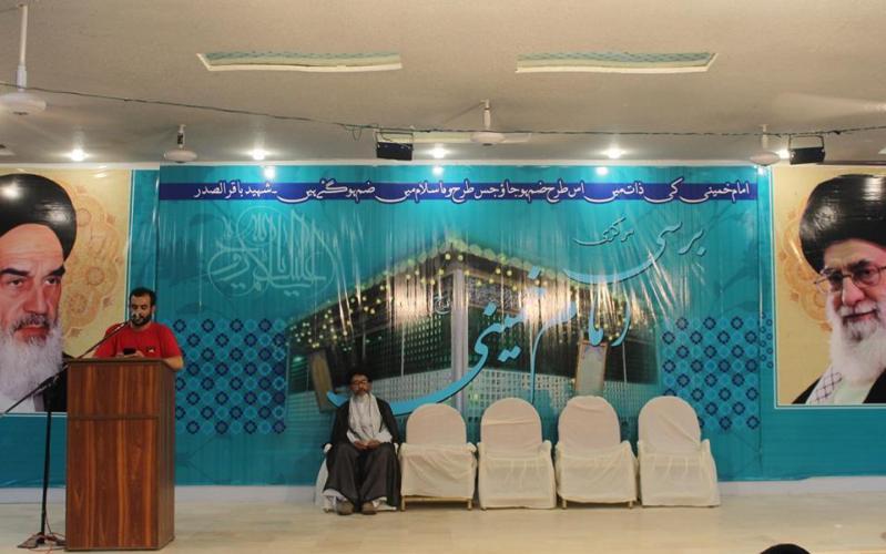 کراچی میں برسی امام خمینی(ره) کی تقریب کی تصویری جھلکیاں