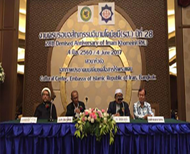 امام خمینی (رہ) کی شخصیت کے بارے میں  تایلینڈ میں کانفرنس