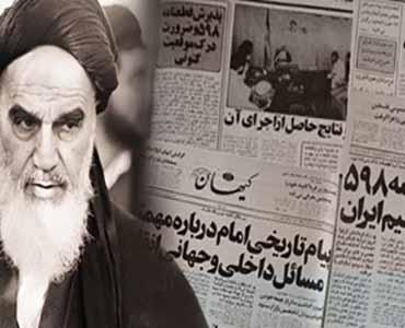 امام خمینی (رح) کی شجاعت