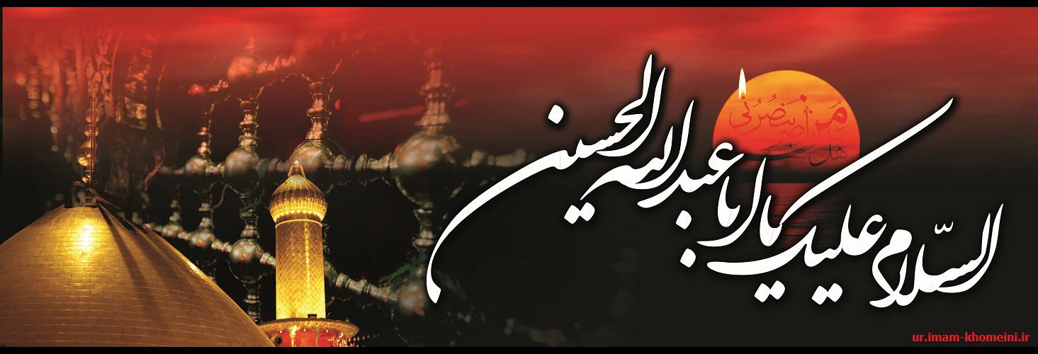 امام حسین(ع) کا قیام، امام خمینی(رح) کی نگاہ میں