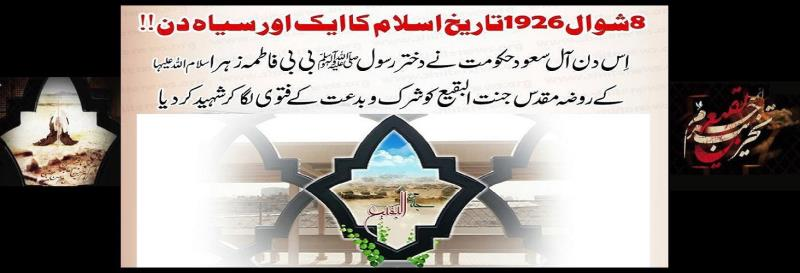 انہدام جنت البقیع، عالم اسلام خاموش کیوں؟