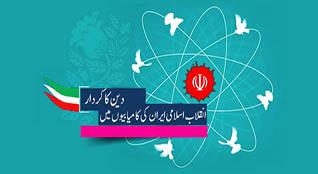 انقلاب اسلامی ایران کی کامیابیوں میں دین کا کردار