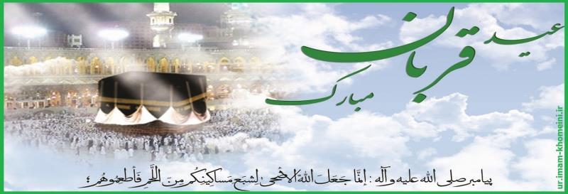عید الاضحی مسلمانوں کی بڑی عیدوں سے ایک...