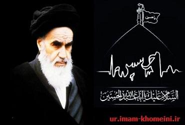 امام حسین(ع) کا قیام، مشعل راہ خمینی
