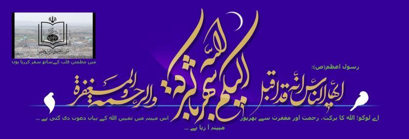 یہ ماہ مبارک رمضان ہی ہےکہ جس میں گناہگاروں پر خداوند عالم کی رحمت بیکراں کے دروازے کھلے ہیں