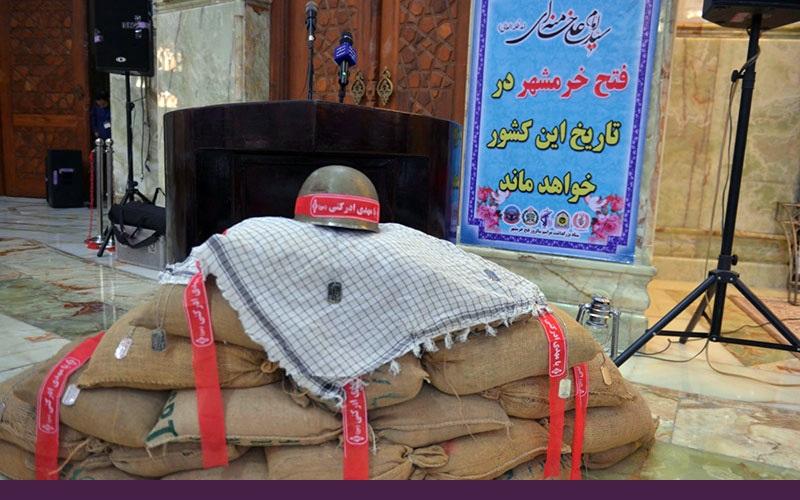 """حرم امام خمینی(رح) میں """" جشن فتح خرم شہر """" کی تقریبات /۲۰۱۷ء"""