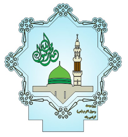 عید مبعث الرسول(ص) اہل عالم کو مبارک باد