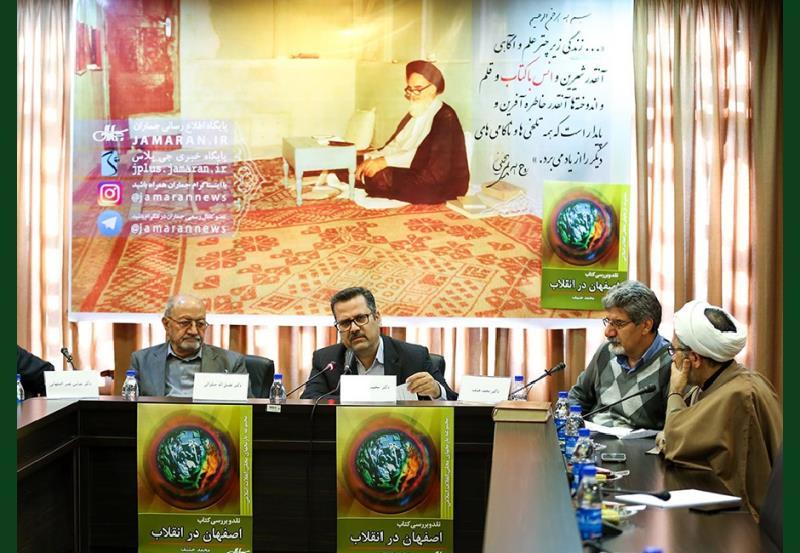 """اصفہان در انقلاب کی کتاب کےمتعلق تحلیلی نشست، """" انس با کتاب """" کی سلسلہ وار نشستیں؛ تصویری رپورٹ /۲۰۱۷ء"""