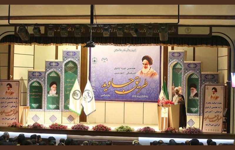 """مشہد الرضا (ع) میں ساتویں ثقافتی تعلیمی کیمپس """"طریق جاوید"""" کے اختتامی تقریب /۲۰۱۷ء"""