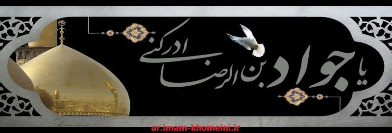امام محمد تقی علیہ السلام کے یوم شہادت