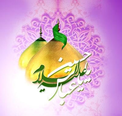 عباس علمدار شہنشاہ وفا کی باسعادت ولادت مبارک