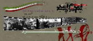 خمینی اے امام، انقلاب اسلامی کی یادیں، سنہ ۱۳۵۷ ہجری شمسی